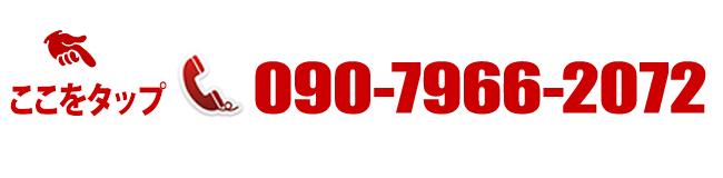リペア本舗姫路店電話番号